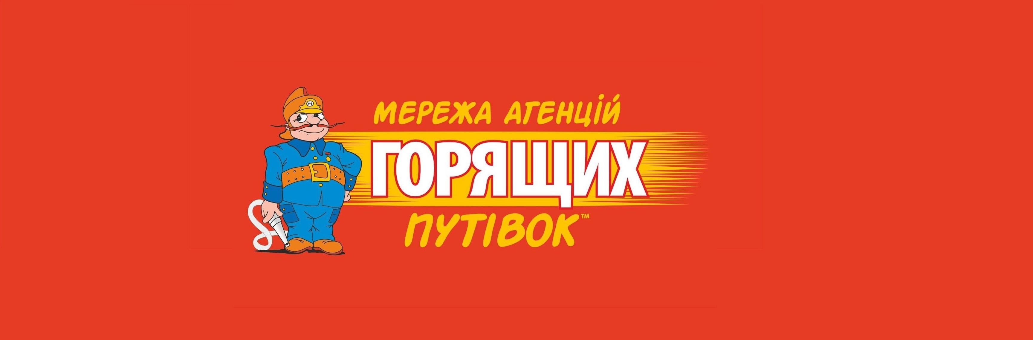 Ростов турция горящий тур
